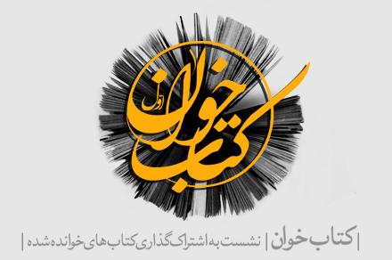 پنجاه و هشتمین نشست کتابخوان کشور در استان زنجان برگزار می شود.