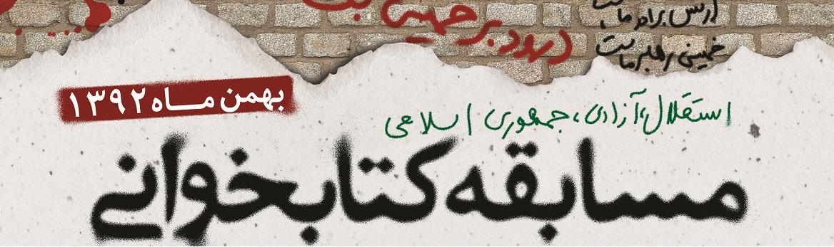 مسابقات کتابخوانی بهمن ماه 1392